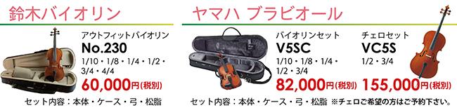 鈴木バイオリン、ヤマハブラビオールのセット商品もございます。詳しくはお問い合わせ下さい。