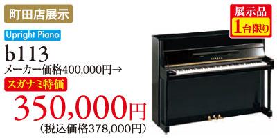 町田店展示 展示品1台限り アップライトピアノb113 メーカー価格400,000円がスガナミ特価350,000円(税別)