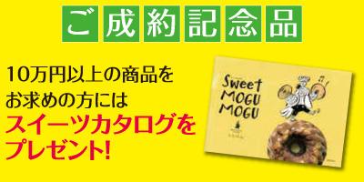 10万円以上の商品をお求めの方にはスイーツカタログをプレゼント