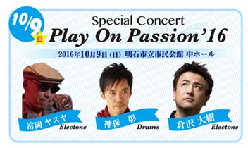 2016年10月9日、日曜日Special Concert Play On Passion'16 スペシャルコンサート プレイオンパッション16 神保彰(ドラム)、富岡ヤスヤ(エレクトーン)、倉沢大樹(エレクトーン)