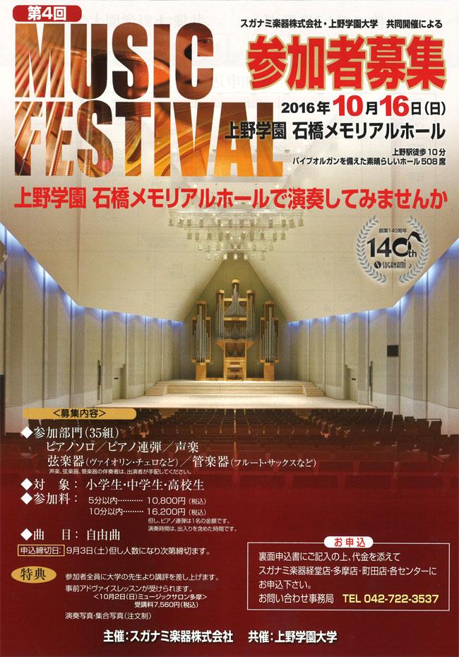 musicfes2015