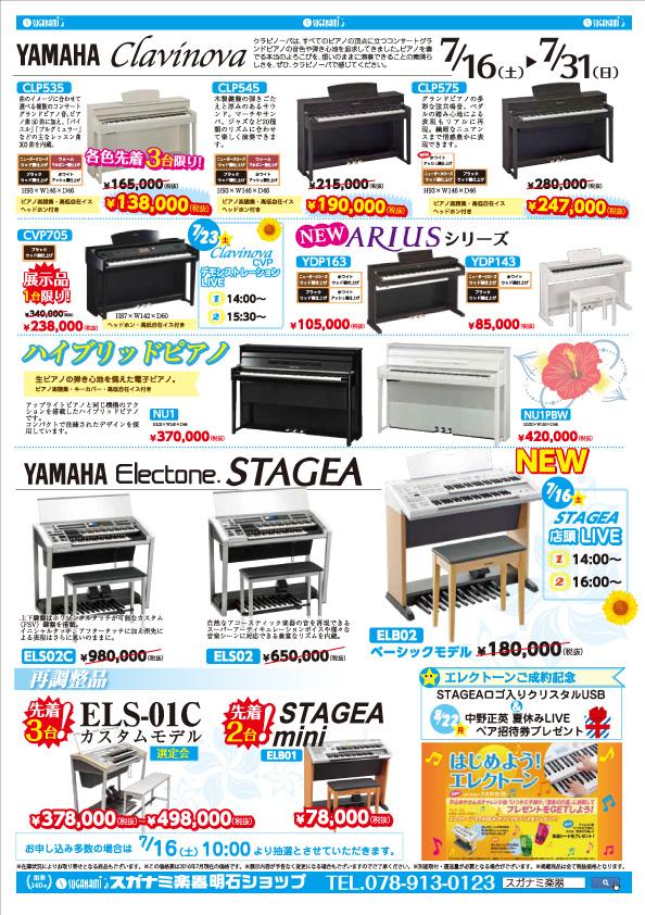YAMAHAヤマハ新品ピアノ、商品一例。ヤマハグランドピアノ C1TDSH展示品一台限り!1,480,000円(税別)、ヤマハアップライトピアノ YUS1Wn展示品一台限り!870,000円(税別)。チュウコピアノコーナーでは、ヤマハリニューアルピアノ1983年製U3M® 398,000円(税別)がおすすめです。スガナミ再調整ピアノも、良い状態の機種を揃えて揃えております。