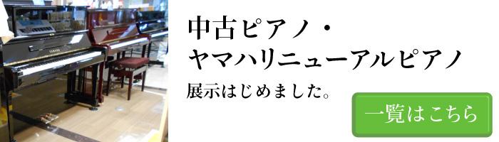 スガナミ楽器多摩店では7月15日より中古アップライトピアノ、ヤマハリニューアルピアノの展示を始めました。展示品一覧はこちら。