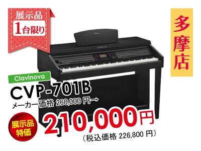 多摩店CVP-701B展示品特価1台限り210,000円