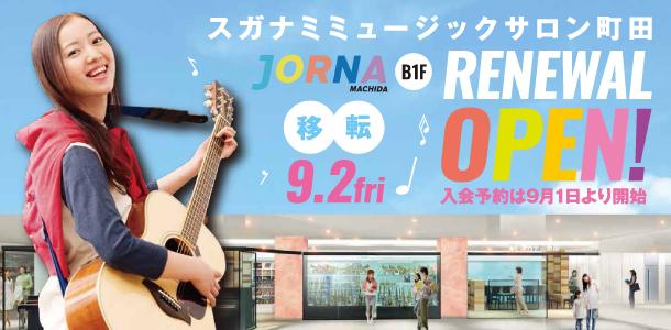 スガナミミュージックサロン町田、町田ジョルナに2016年9月2日移転リニューアルオープン!入会予約は9月1日スタート