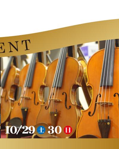 楽器・弓の選び方講座
