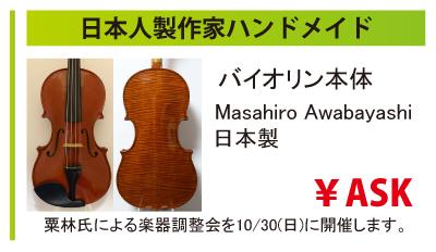 日本人製作家、粟林雅広によるハンドメイドバイオリン。日本製。粟林雅広氏による楽器調整会を10月30日日曜日に開催いたします。