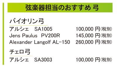 弦楽器担当のおすすめ弓をご紹介。バイオリンユミ、アルシェSA1005が100,000円税別。Jens Paulus PV200Rが145,000円税別。Alexander Langolf AL-150が260,000円税別。またチェロ弓は、アルシェSA3003が10,000円税別となっております。