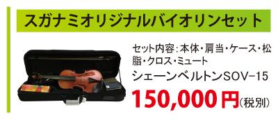 スガナミオリジナルバイオリンセット、シェーンベルトンSOV-15が150,000円税別。