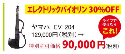 ヤマハエレクトリックバイオリンEV-204が30%OFFの90,000円税別。