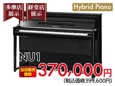 多摩店、経堂店展示。ハブリッドピアノNU1 370,000円税別
