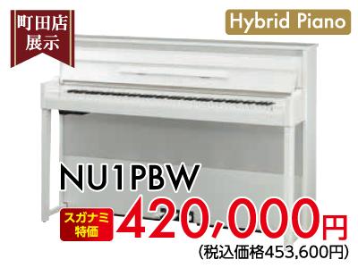 町田店展示。ハイブリッドピアノNU1PBW 420,000円税別