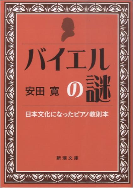 バイエルの謎 日本文化になったピアノ教則本他、音楽関連書籍のご紹介