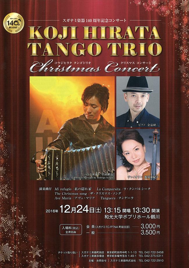 平田 耕治 タンゴトリオ クリスマスコンサート