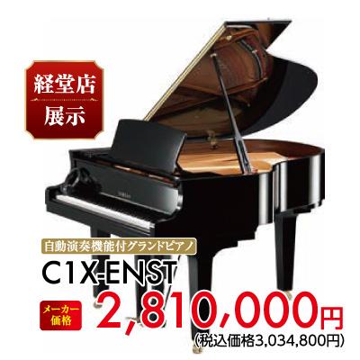 経堂店展示。自動演奏機能付きグランドピアノC1X-ENST 2,810,000円