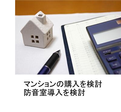 マンション購入を検討、防音室導入を検討