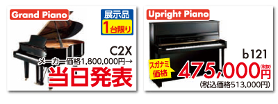 グランドピアノC2X展示品1台限り特価。アップライトピアノb121スガナミ価格475,000円税別