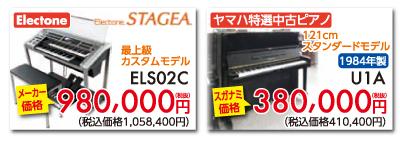 エレクトーンステージア最上級カスタムモデルELS02C 980,000円税別。ヤマハ特選中古ピアノ121cmスタンダードモデル1984年製U1A 380,000円税別
