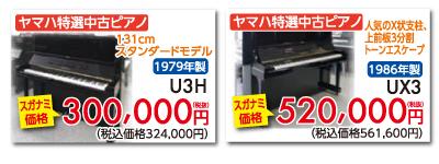 ヤマハ特選中古ピアノ131cmスタンダードモデル1979年製U3H 300,000円税別。ヤマハ特選中古ピアノ人気のX状支柱、上前板3分割トーンエスケープ1986年製U3X 520,000円税別