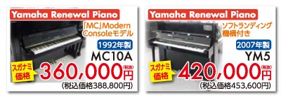 ヤマハリニューアルピアノMCモダンコンソールモデル1992年製MC10A 360,000円税別。ヤマハリニューアルピアノソフトランディング機構付き2007年製YM5 420,000円税別