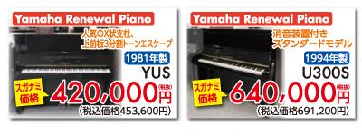 ヤマハリニューアルピアノ人気のX状支柱、上前板3分割トーンエスケープ1981年製YUS 420,000円税別。ヤマハリニューアルピアノ消音機能付スタンダードモデル1994年製U300S 640,000円税別