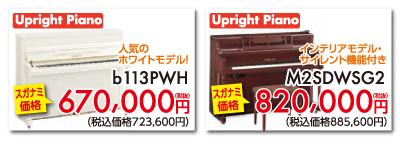 アップライトピアノ人気のホワイトモデルb113PWHスガナミ価格670,000円税別。アップライトピアノインテリアモデル・サイレント機能付M2SDWSG2スガナミ価格820,000円税別