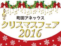 annex_christmas2016