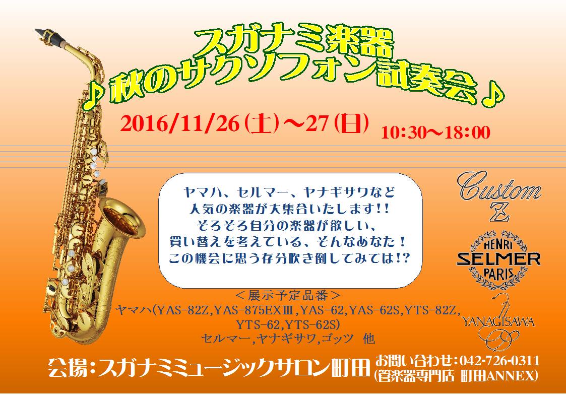 ヤマハ・セルマー・ヤナギサワのサクソフォンが大集合、試奏できます。