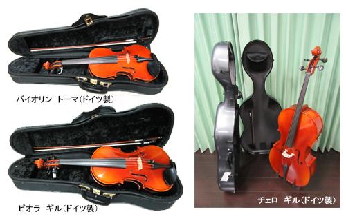 バイオリン、ビオラ、チェロセット商品が特別価格
