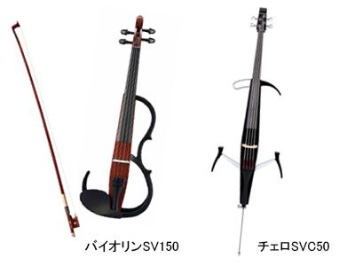 ヤマハサイレントバイオリン・チェロ体験会