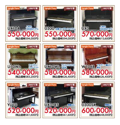ヤマハ中古アップライトピアノUX10A、U300、UX3、U10Wnアメリカンウォルナット、UX10Wnアメリカンウォルナット、W106Bマホガニー・猫足、YU10、UX3+RS、U300SX