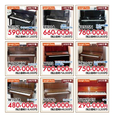 ヤマハ中古アップライトピアノYU1SZサイレント付、UX30A、YU50SNサイレント付、W100MWウォルナット、W202アメリカンウォルナット、WX106Wウォルナット・猫足、W107Bローズウッド、YU3Wnウォルナット、U1Hサペリ