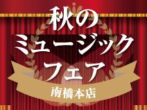 musicfair_mhashimoto_th