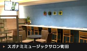 スガナミミュージックサロン町田
