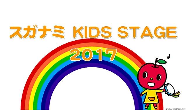 kids-stage