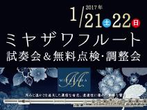 miyazawa201701