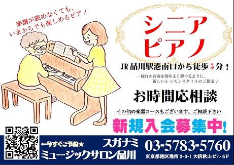 sinior-piano