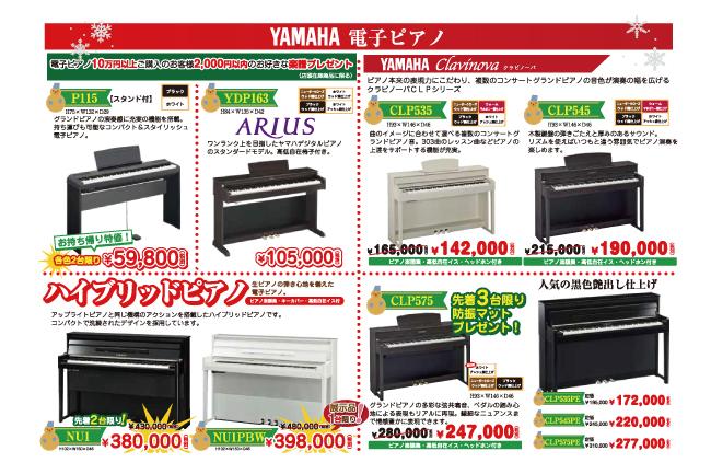 ヤマハ電子ピアノ、クラビノーバがお買い得!今なら電子ピアノ10万円以上ご購入のお客様に2,000円分のお好きな楽譜をプレゼント。P115、YDP163、CLP535、CLP545、CLP575、CLP535PE、CLP545PE、CLP575PE。ハイブリッドピアノNU1、NU1PBW展示品一台限り