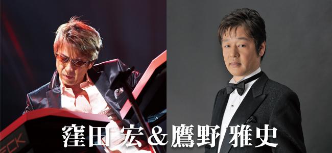 エレクトーン ステージア スペシャルライブ、窪田宏、鷹野雅史