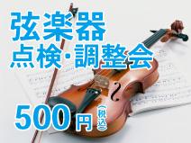 gentenchou_tsurukawa