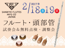 sankyo201702
