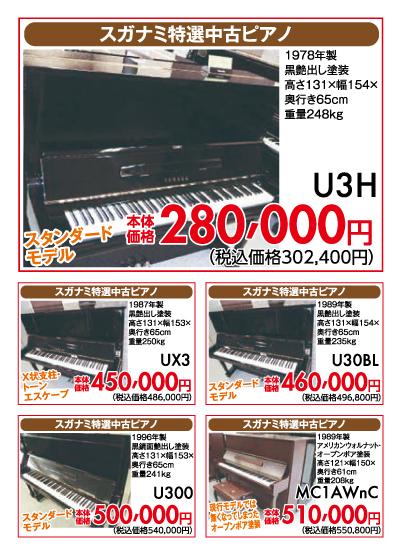 ヤマハ中古アップライトピアノ、U3H、UX3、U30BL、U300、MC1AWnC