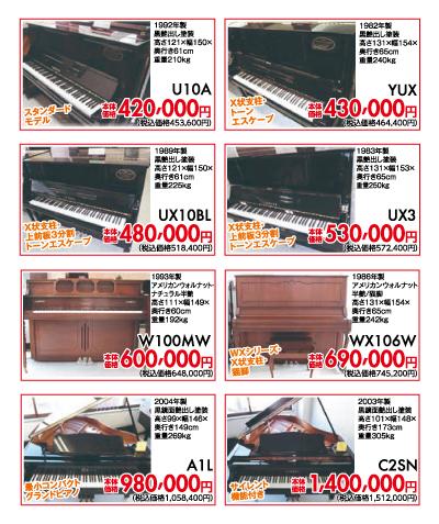 ヤマハリニューアルピアノ。ヤマハ中古アップライトピアノ、U10A、YUX、UX10BL、UX3、W100MW、WX106W、ヤマハ中古グランドピアノ、A1L、C2SN