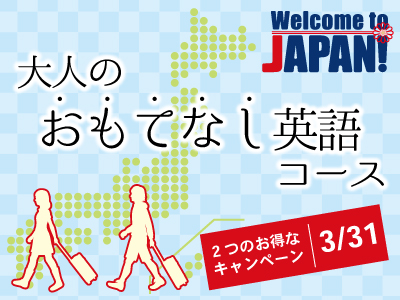 welcometojapan2