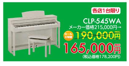 ヤマハクラビノーバCLP-545WAが各店1台限り165,000円税別