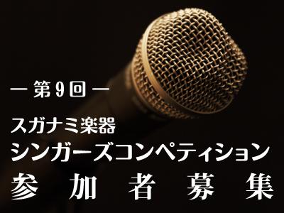 akashi-singers