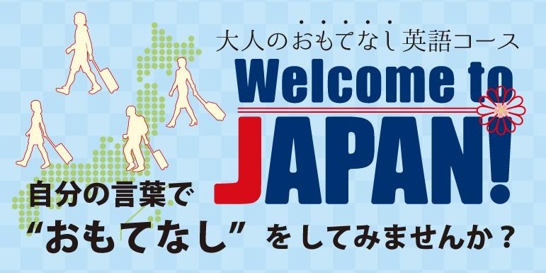 大人のおもてなし英語コース。Welcome to Japanは2017年1月スタート。日本に訪れた外国人旅行者の数が初めて年間2,000万人を超えました。今後も増えるであろう外国人旅行者に対し、あなたも自分の言葉でおもてなしをしてみませんか?