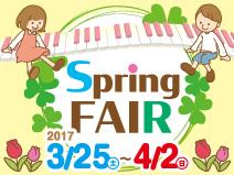 akashi_springfair2017