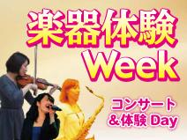 mss_taikenweek