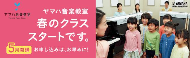 ヤマハ音楽教室春のクラススタート。お子さまの習い事ならスガナミ楽器へ